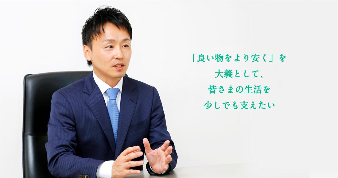トップメッセージ-会社案内|神戸物産 食品業として日本最大級の製販 ...